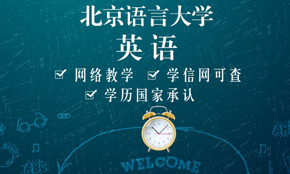 天津北语英语专业