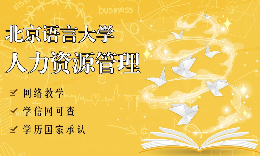 天津北语人力资源管理专业