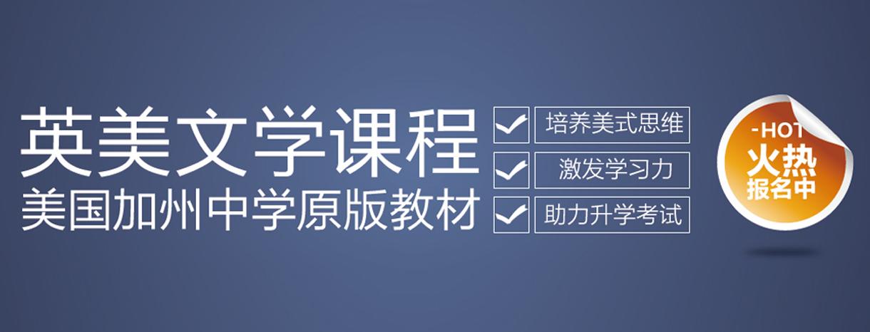 天津常春藤精英教育