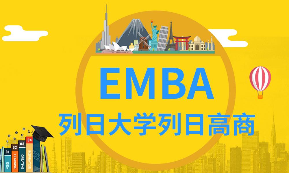 天津万通列日大学列日高商EMBA