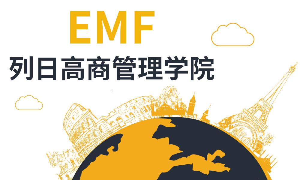 天津万通列日高商管理学院EMF