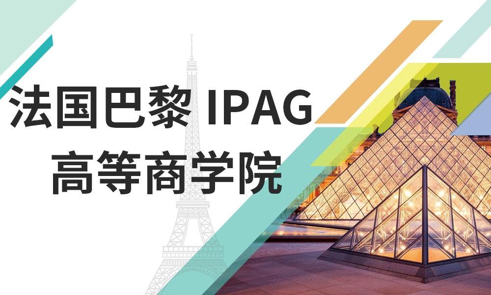 天津万通法国IPAG高等商学院MBA