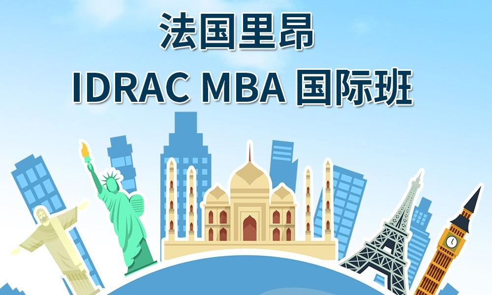 天津万通法国IDRAC高等商业管理学院MBA国际班