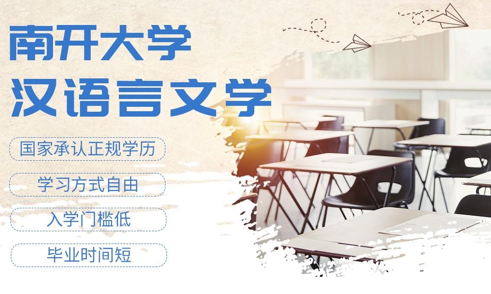 南开大学汉语言文学专业