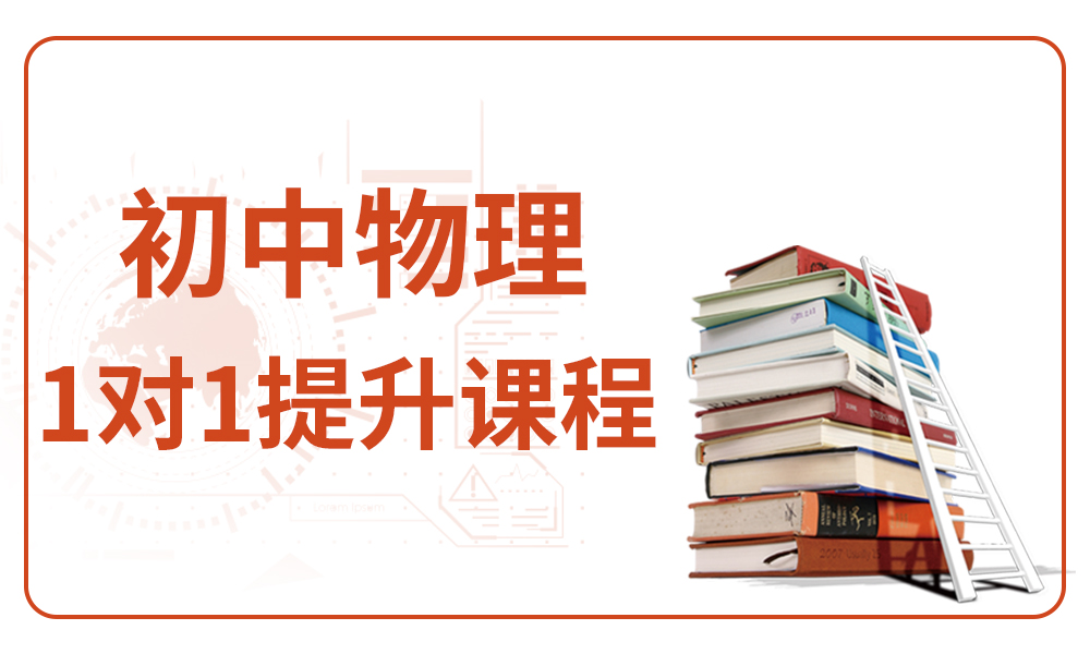 广州星火初中物理1对1课程