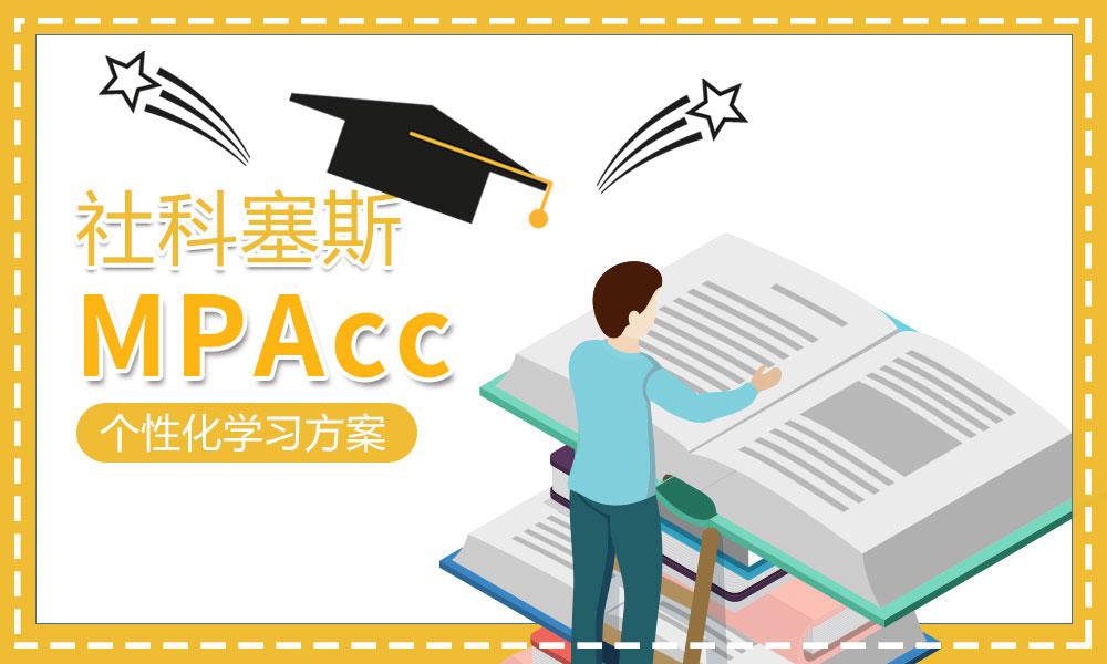 天津社科赛斯MPAcc培训课程