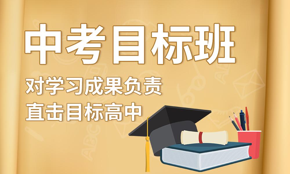 广州星火中考目标班