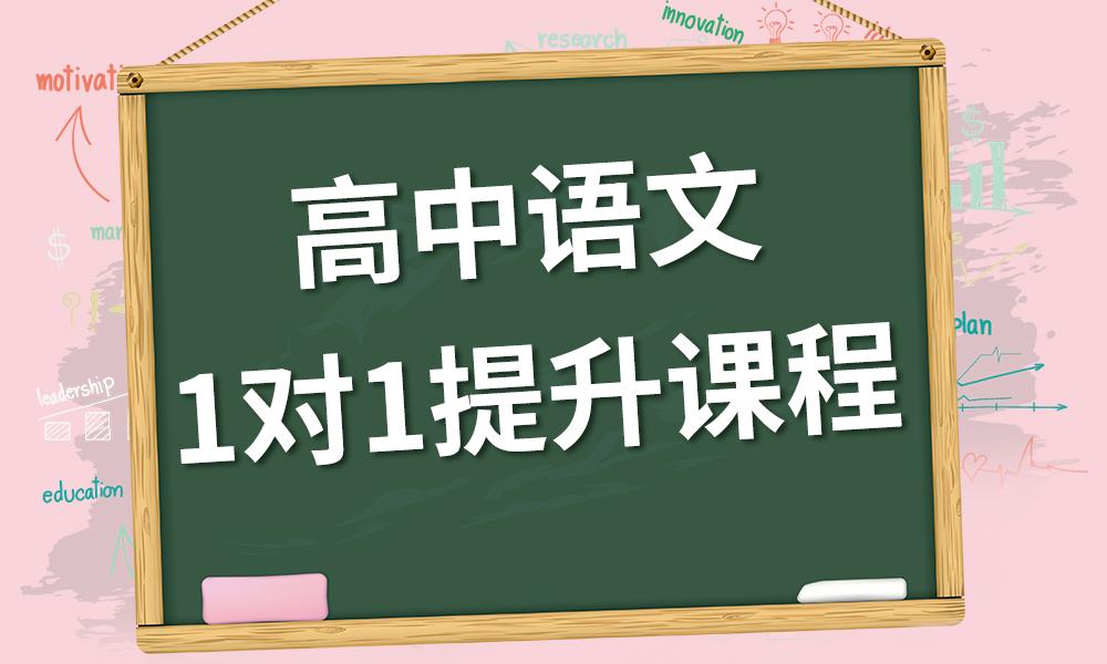 广州星火高中语文1对1课程