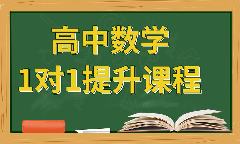 广州星火高中数学1对1课程