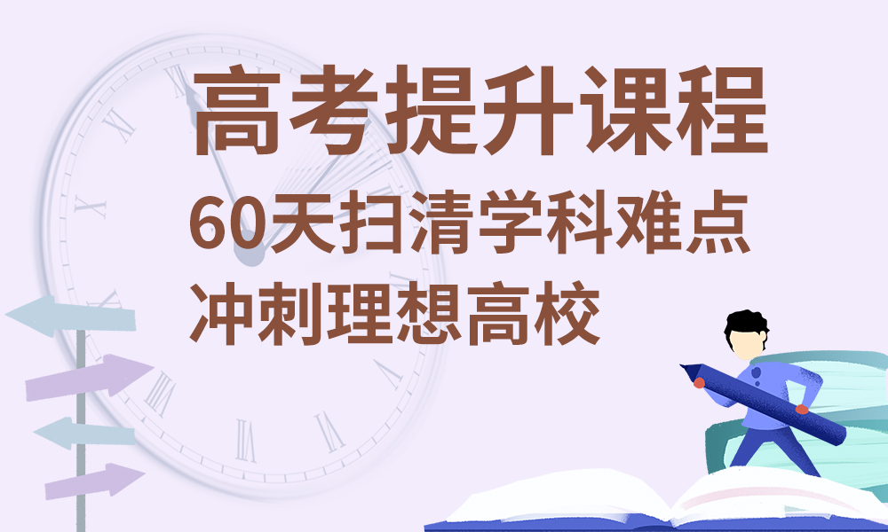 广州星火高考提升课程