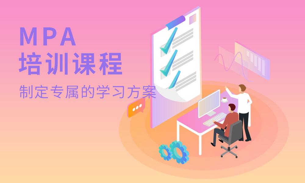 天津社科赛斯MPA培训课程