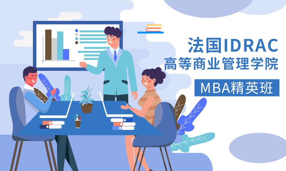 天津万通法国IDRAC高等商业管理学院MBA精英班