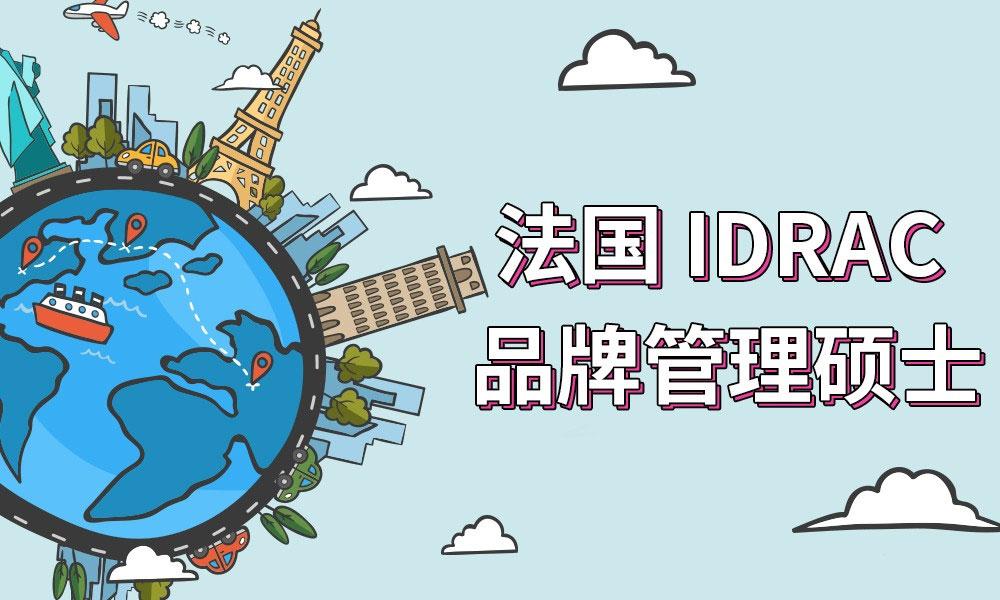天津万通法国IDRAC品牌管理硕士(MBA)