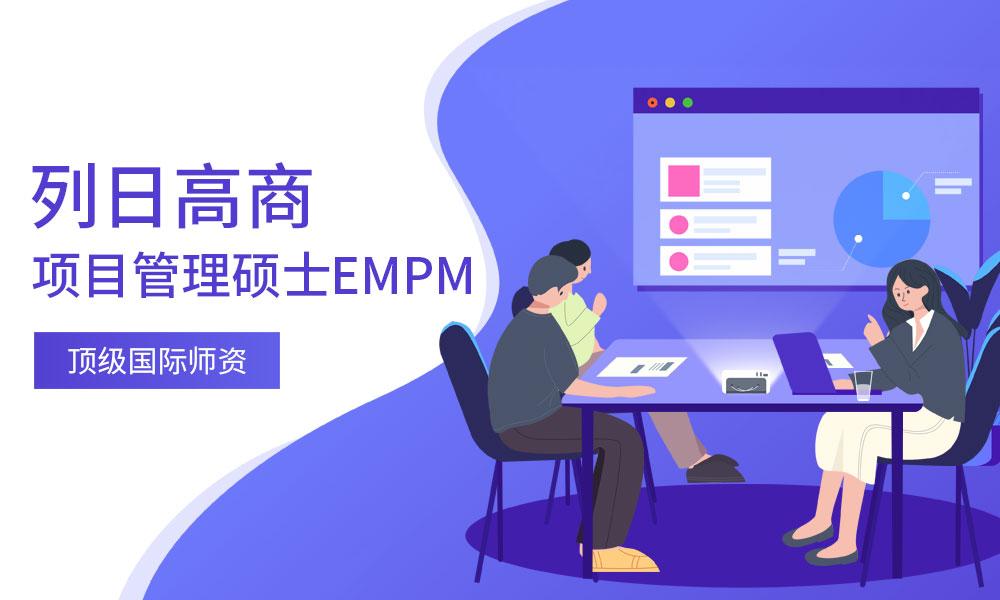 天津万通列日高商项目管理硕士EMPM
