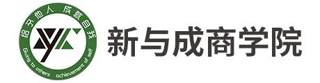天津新与成商学院