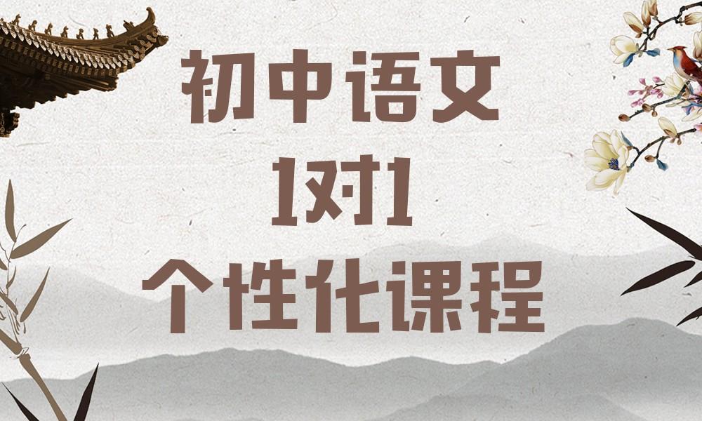 天津优胜初中语文辅导