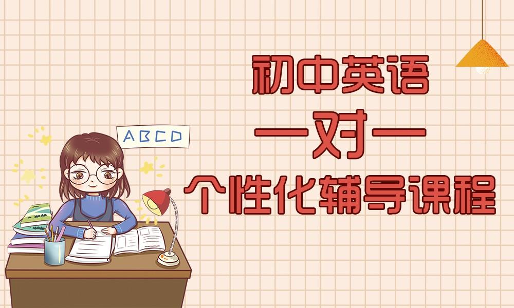 天津优胜初中英语辅导