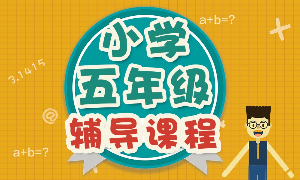 天津优胜小学五年级课程