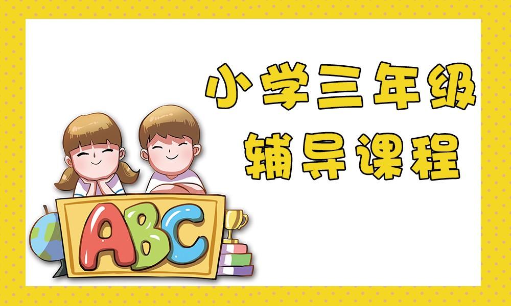 天津优胜小学三年级课程