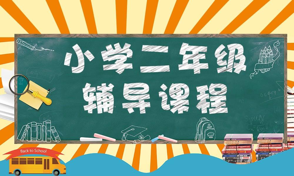 天津优胜小学二年级课程
