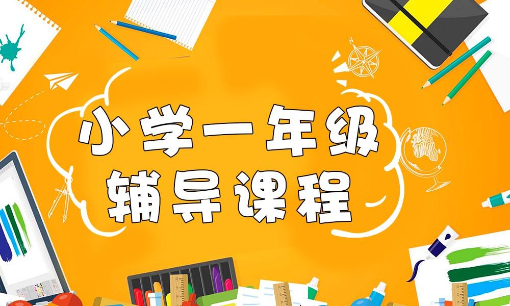 天津优胜小学一年级课程