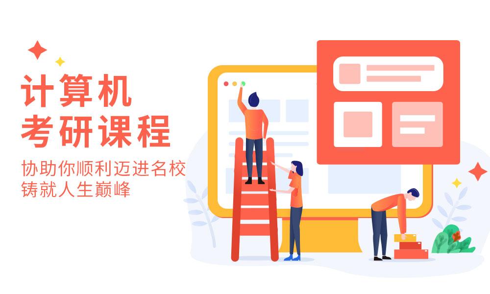天津启航计算机考研课程