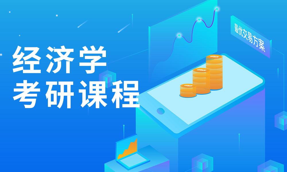 天津启航经济学考研课程