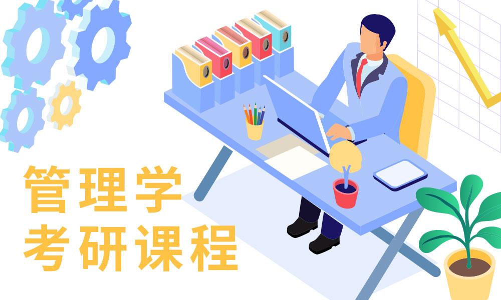 天津启航管理学考研课程