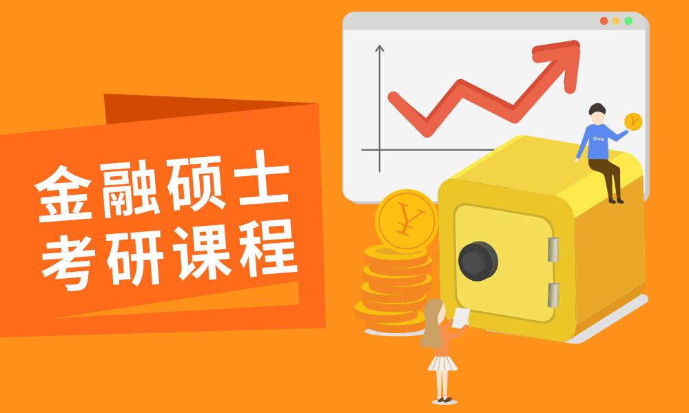 天津启航金融硕士考研课程