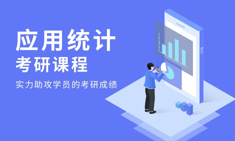 天津启航应用统计考研课程