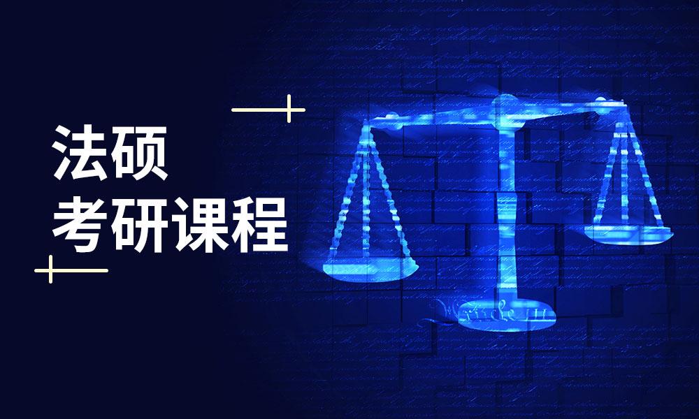 天津启航法硕考研课程