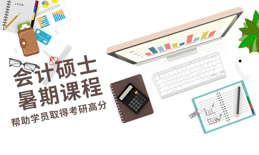 天津启航会计硕士暑期课程