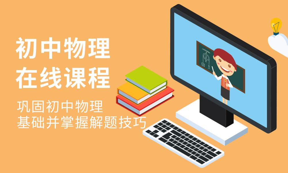 天津海风初中物理在线课程