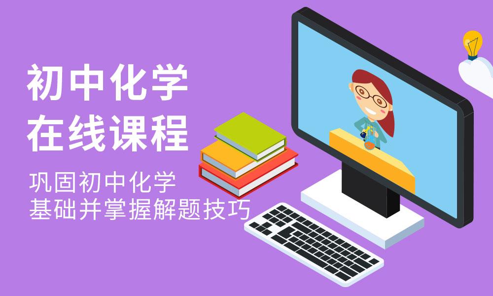天津海风初中化学在线课程
