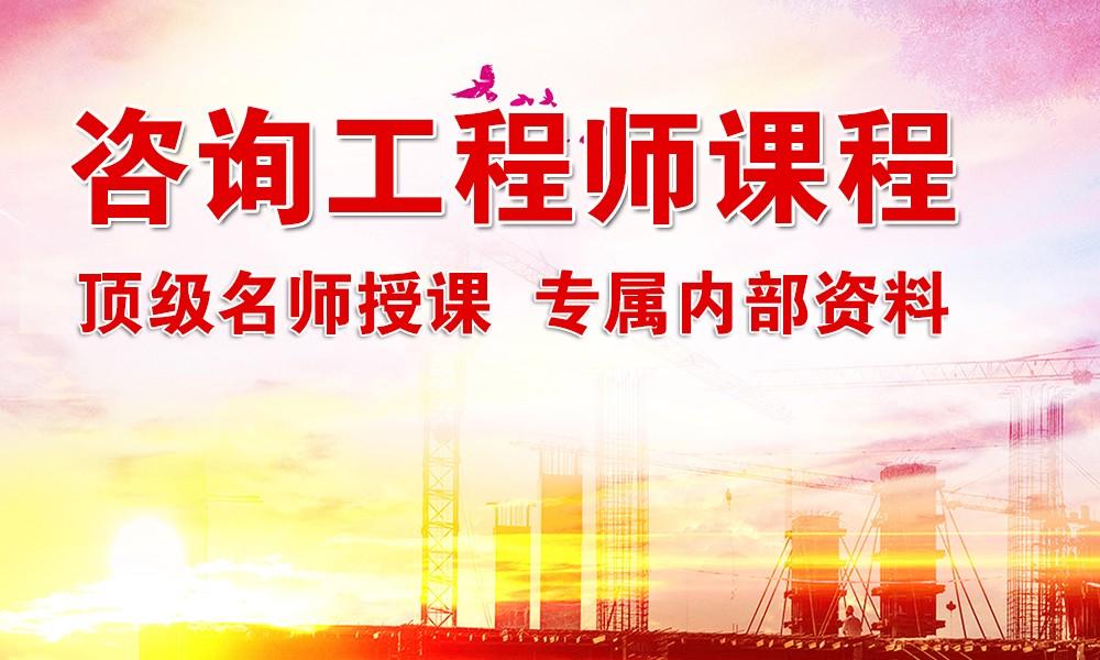 天津大立咨询工程师培训课程