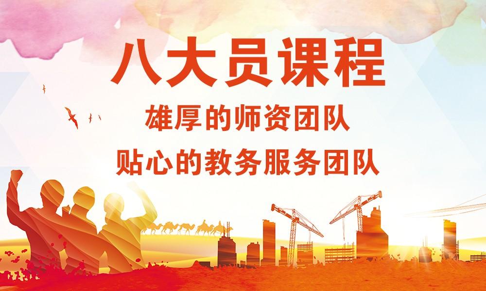 天津大立八大员培训课程