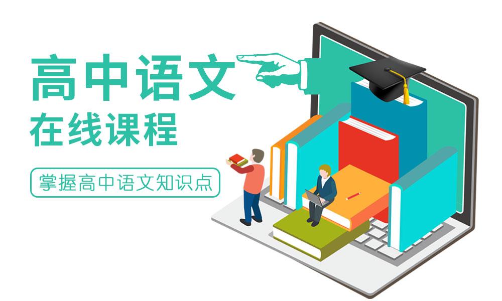 天津海风高中语文在线课程