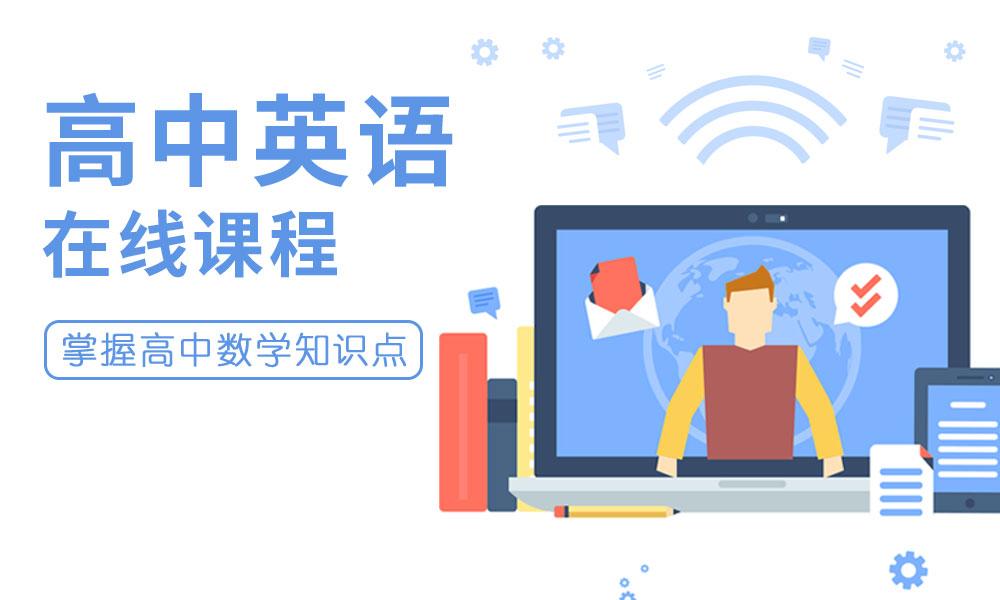 天津海风高中英语在线课程