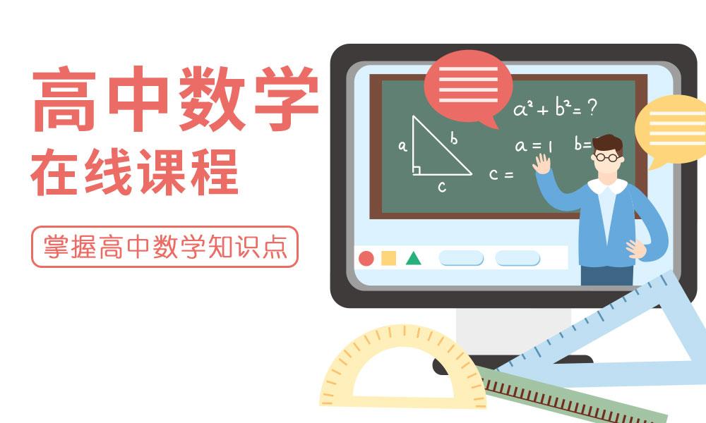 天津海风高中数学在线课程