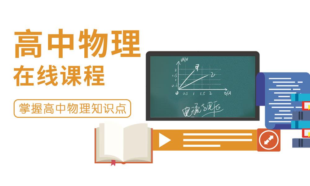 天津海风高中物理在线课程