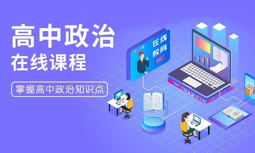天津海风高中政治在线课程