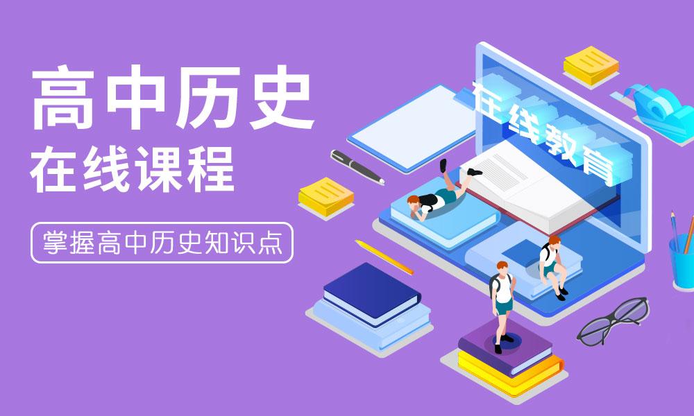 天津海风高中历史在线课程