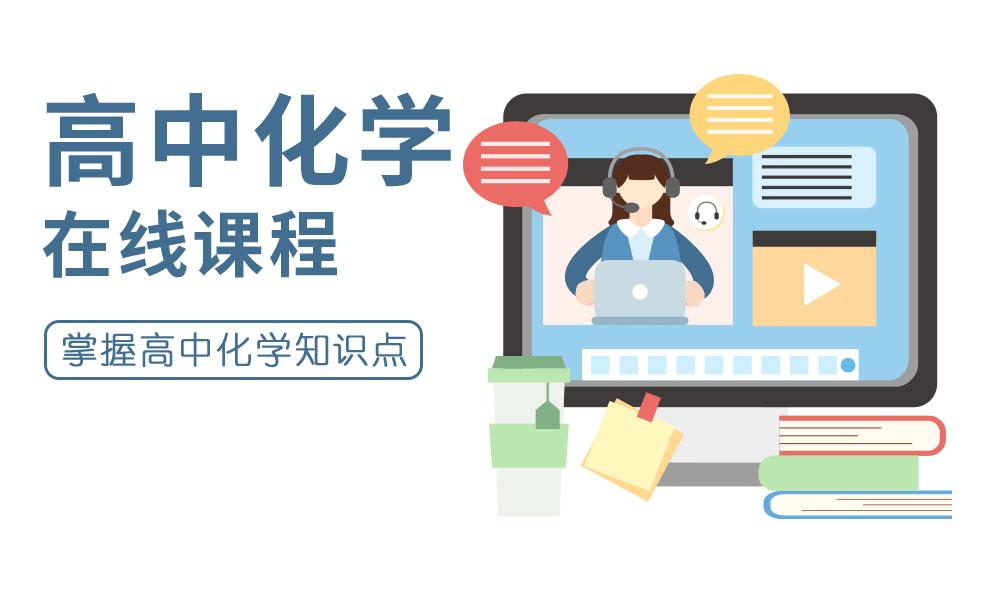 天津海风高中化学在线课程