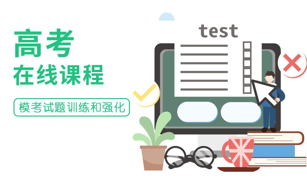 天津海风高考在线课程