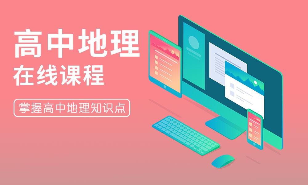 天津海风高中地理在线课程