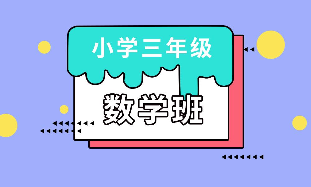 天津学大三年级数学辅导课程