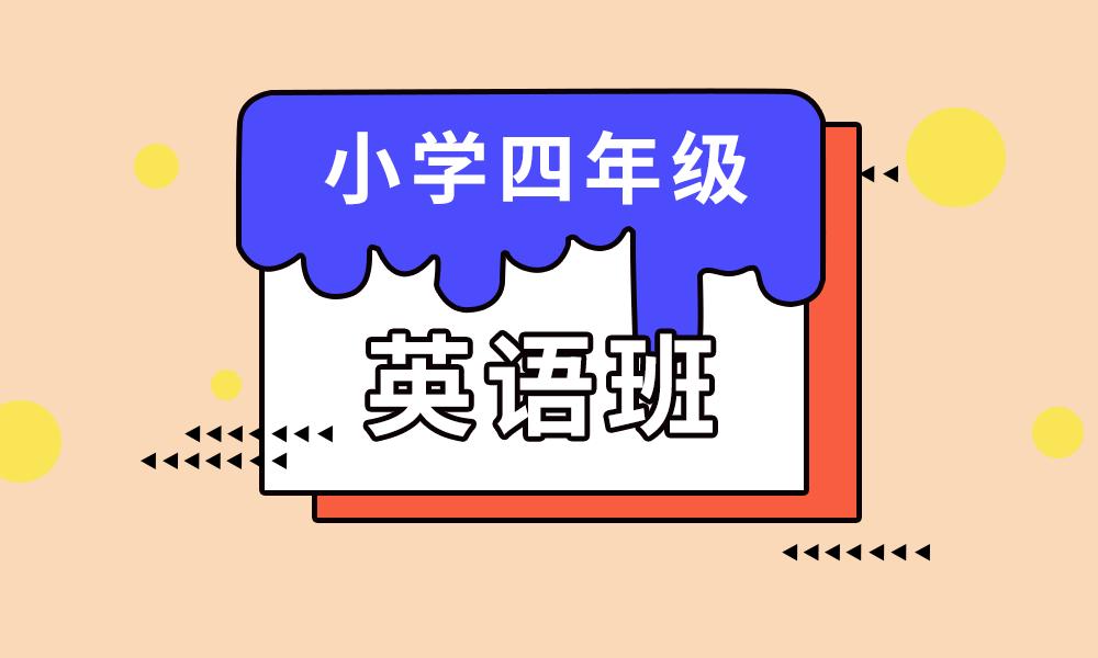 天津学大四年级英语辅导课程