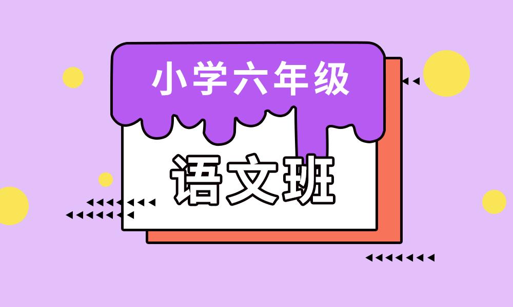 天津学大六年级语文辅导课程