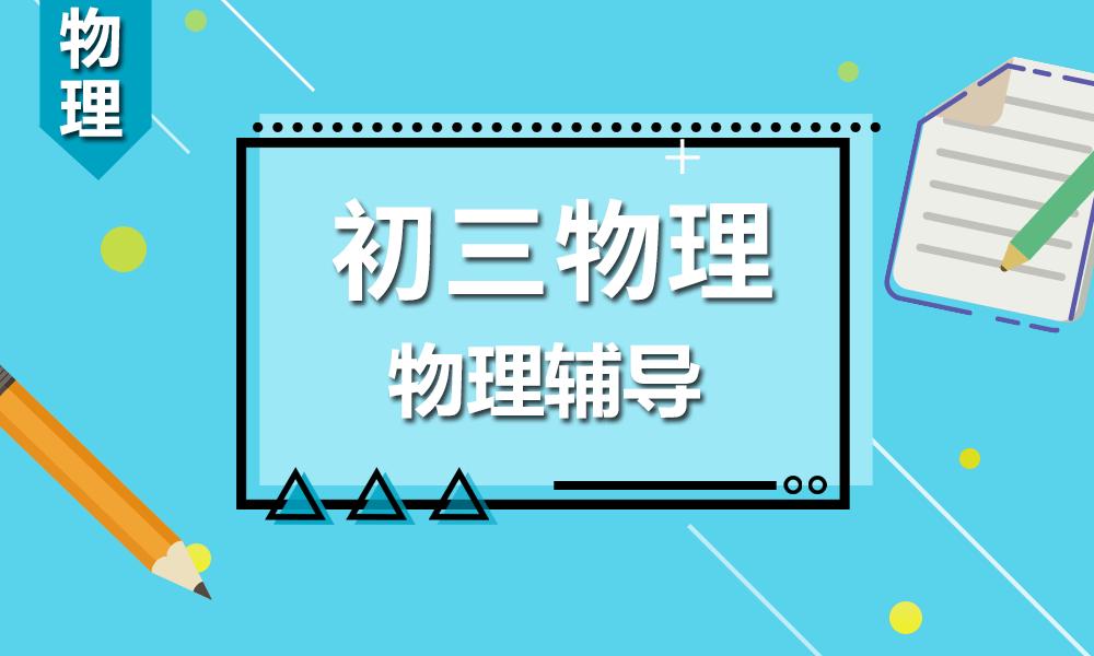 天津学大初三物理辅导课程