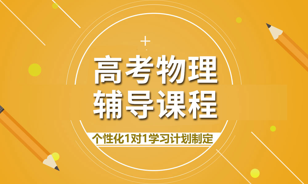 天津学大高考物理辅导课程